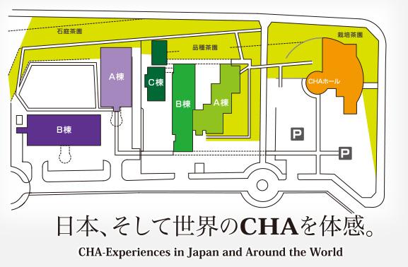 福寿園CHA遊学パーク。